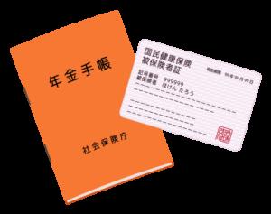 年金手帳と健康保険証